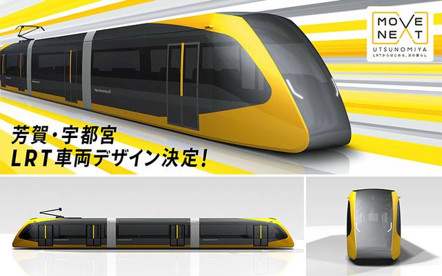 """【鉄道】宇都宮LRT(次世代型路面電車)の車両デザインが決定 """"雷の光""""を表現 ->画像>14枚"""