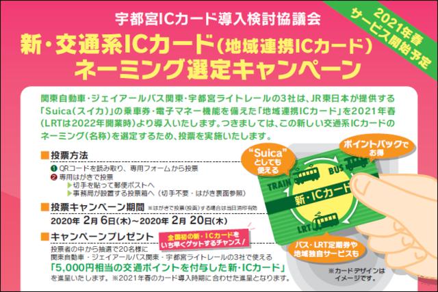 新・交通系ICカードネーミング選定キャンペーン実施中 ...
